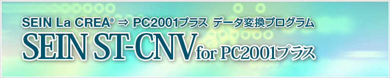 SEIN ST-CNV for PC2001プラス
